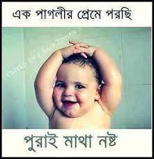Bengali funny pics | Bengali jokes | Bengali comedy | Bengali humour | Really funny joke, Jokes images, Friendship quotes funny