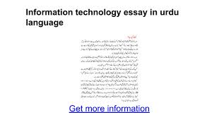 information technology essay in urdu language google docs