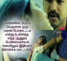 Love Status Images Photo Pics Wallpaper For Whatsapp Dp In Tamil