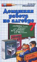 Готовые домашние задания Алгебра класс Задачник Мордкович А  ГДЗ готовые домашние задания Алгебра 7 класс Задачник Мордкович А