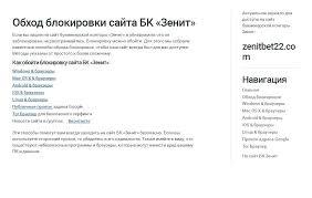 Бк Зенит Зеркало Новый Сайт