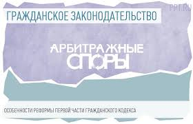 реформе части первой Гражданского кодекса Российской Федерации О реформе части первой Гражданского кодекса Российской Федерации