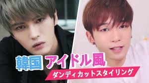 Jpn 韓国人が教える韓国アイドル風 ヘアスタイル Youtube
