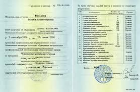 diplom jpg Российского государственного социального университета РГСУ по специальности теория и методика профессионального образования