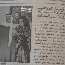لقطات بعضها نادر من حياة سعاد عبد الله - رائج