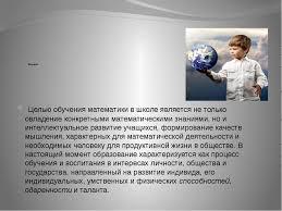 Презентация Работа с одаренными детьми на уроках математики Введение Целью обучения математики в школе является не только овладение кон Акценты целей при работе с одаренными детьми