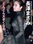 長澤まさみの最新ヌード画像(3)