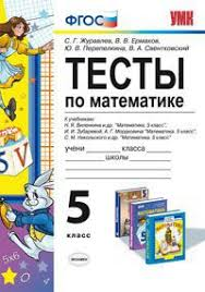 Тесты по математике класс К учебникам Н Я Виленкина И И  Тесты по математике 5 класс К учебникам Н Я Виленкина