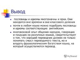 Презентация на тему Исследовательская работа Идиомы и пословицы  13 Вывод пословицы