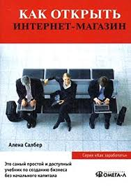 Как <b>открыть</b> Интернет-магазин. 2-е изд., стер.... - <b>Салбер Алена</b> ...