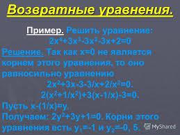 Презентация на тему Реферат по математике Методы решения  5 Пример