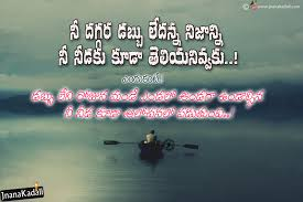 Money And Relationship Quotes In Telugu