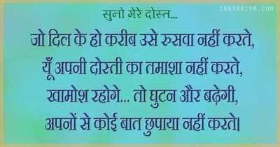 friendship hindi sad shayari
