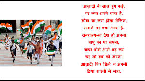 hindi poem sapno ka bharat for independence day patriotic poem hindi poem sapno ka bharat for independence day patriotic poem on for class 1 students