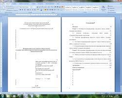Правильное оформление содержания курсовой работы по ГОСТу пример  курсовая оформление содержания по гост Образец 2