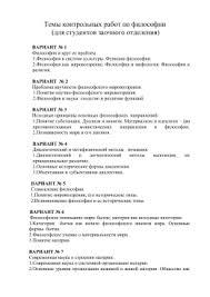 Основы Философии Электронный учебник mb Темы контрольных работ по философии для студентов заочного