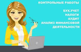 Дипломная работа Учет анализ и аудит товарных операций в  Контрольные бух учет налоги аудит анализ финансовой отчетности