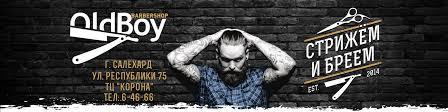 OldBoy <b>Barbershop</b> Салехард | ВКонтакте