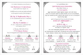 kannada wedding card template 4 Wedding Invitation Kannada Wedding Invitation Kannada #14 wedding invitation kannada wording