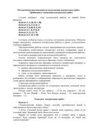 Требования предъявляемые к контрольной работе по Методические рекомендации по выполнению контрольных работ Требования к написанию контрольных работ В