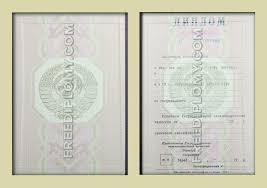 Купить диплом СССР ВУЗа государственного образца  дополнительного Дипломы СССР фото 2