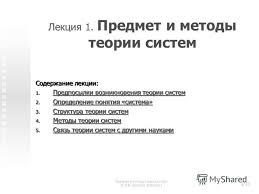 Презентация на тему Предмет ОТС © Н М Светлов Теория  Предмет и методы теории систем © Н М Светлов 2006 2011 1