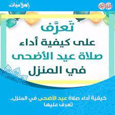 عيد_الأضحى | كيفية أداء صلاة عيد الأضحى في المنزل.. تعرف عليها - صلاة عيد  الأضحي