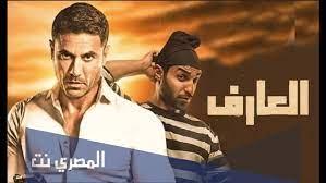 متى موعد عرض فيلم العارف وأماكن العرض - المصري نت