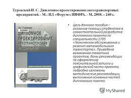 Презентация на тему В помощь дипломникам технических  7 Туревский И С Дипломное проектирование автотранспортных предприятий