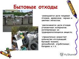 Презентация на тему Отходы Утилизация отходов Скачать  4 Бытовые