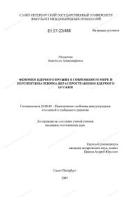 Диссертация на тему Феномен ядерного оружия в современном мире и  Диссертация и автореферат на тему Феномен ядерного оружия в современном мире и перспективы режима нераспространения