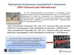 Презентация на тему МРУ Росалкогольрегулирования по Уральскому  4 Проведение контрольных мероприятий