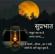 images in hindi for good morning