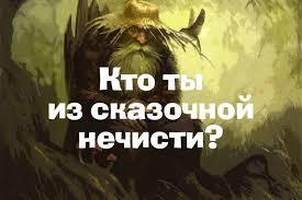 <b>Кто ты</b> из сказочной нечисти?