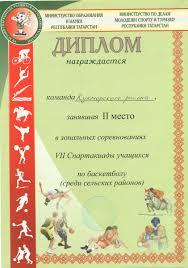 Диплом Министерство по делам молодежи спорта и туризма РТ место