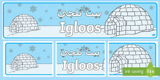 Superheroes never stop helping those i. 89 Top Igloo Teaching Resources