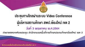 ประชุมผู้บริหารสถานศึกษา สพป.เชียงใหม่ เขต 2 วันที่ 3 พฤษภาคม 2564 - YouTube