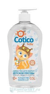 Купить Бытовую химию <b>COTICO Средство</b> для <b>мытья</b> детской ...