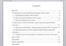 Написание курсовой работы Правила и пример пример содержания курсовой
