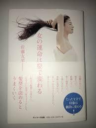 女の運命は髪で変わる 高松市美容室 Lafenceラファンス