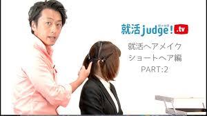 ショートブロッキング就活面接証明写真で好印象な髪型ショート