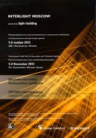 Дипломы gorex interlight 2013