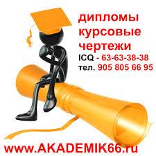 Полезное Заказать написание дипломных курсовых контрольных  презентация к дипломной работе
