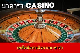 เคล็ดลับหาเงินจากบาคาร่า - บาคาร่า casino