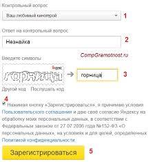 Аккаунт Яндекс контрольный вопрос для регистрации почты Яндекса