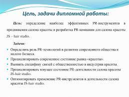 pr инструменты в системе продвижения салона красоты online  Цель задачи дипломной работы