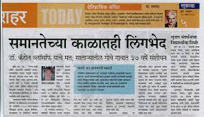 rural women equality inequality in rural blessed sakal pune edition 24 2014