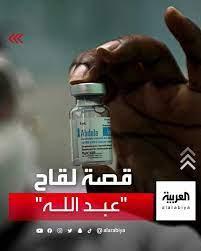 """قناة العربية Al Arabiya - قصة تسمية اللقاح الكوبي بـ""""عبدالله"""""""