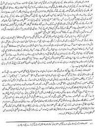 shair e mashriq allama iqbal essay in urdu allama iqbal shair e mashriq essays studymode