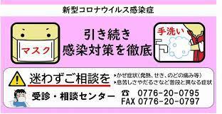コロナ ウィルス 福井 県